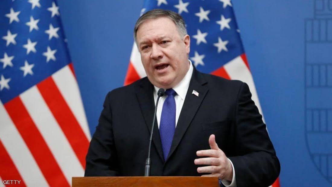 بومبيو: واشنطن تريد حلا سلميا مع إيران