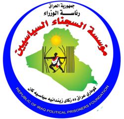 حريق بمؤسسة السجناء السياسيين ببغداد وعشرة فرق اطفاء لاخماده