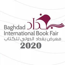 تأجيل جديد لإفتتاح معرض بغداد الدولي للكتاب