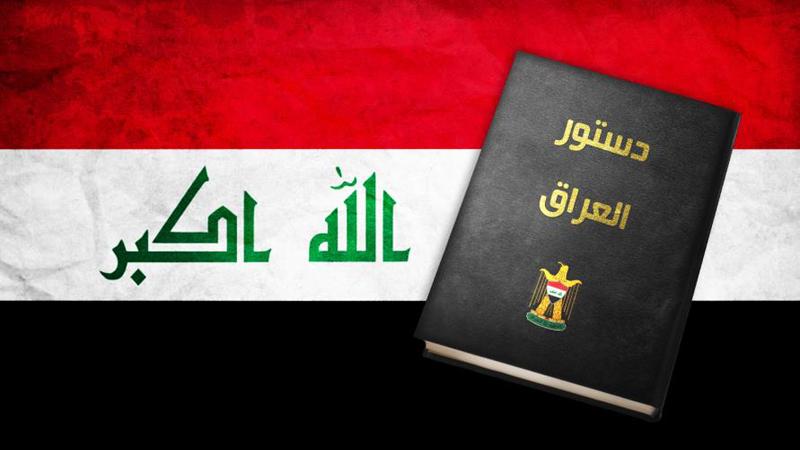 البرلمان العراقي يشكل لجنة خاصة لتعديل الدستور خلال 4 اشهر