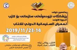 انطلاق معرض الكتاب الدولي الاول في محافظة السليمانية